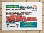 株式会社FAITH 武蔵野支店