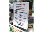 カネ美食品株式会社 MEGAドン・キホーテUNY伝法寺店