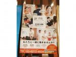 カラダファクトリー ドン・キホーテ川越東口店