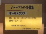 有限会社オネストコーヒー/HONEST COFFEE 岡山店