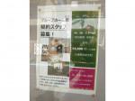 三田谷治療教育院