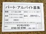 マツモトキヨシ 真美ヶ丘店