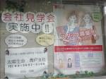 太陽生命保険 青戸支社