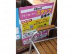 キッチンオリジン 西新宿店