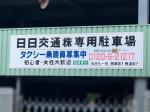 日日交通株式会社