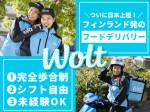 wolt(ウォルト)東京/鬼子母神前駅周辺エリア