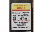 よかちゃん 茶屋町店
