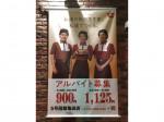すき家 5号函館亀田店