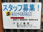 ナカノ畳店