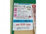 北海道クリーン開発株式会社(ラルズマート留辺蘂店)