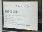 (株)プラスサービス 新宿営業所