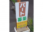 ほっかほっか亭 昭和町店
