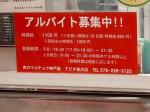マルチョウ神戸屋 アピタ金沢店