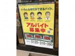 松のや/マイカリー食堂 江坂店