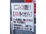 出光昭和シェル 徳島石油(株) 論田SS