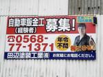 田辺塗装工業株式会社