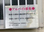 大阪此花運送株式会社