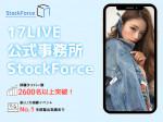 株式会社StockForce/紫波郡紫波町エリア