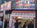 アクセスチケット 新宿御苑前店
