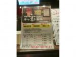 ちゃんぽん亭総本家 イオンモール徳島店でスタッフ募集中!