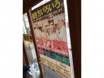 丸亀製麺 徳島佐古店で募集中!幅広い年代のスタッフ活躍中♪