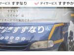 すずやか石川台