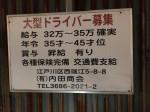 運転好き必見☆内田商会でドライバー募集中!