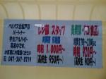 ベルクス 北松戸店でアルバイト募集中!