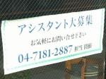 明るい方歓迎☆feliz hair makeでスタッフ募集!