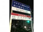 マチダ工業 株式会社 松戸資材センターで従業員募集中!
