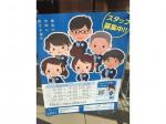 ローソン JR三田駅北店でアルバイト募集中!