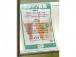 果汁工房 果琳 イオンモール太田店でアルバイト募集中!