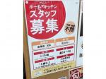 年齢経験不問☆河本食事処でホール・キッチンスタッフ募集!