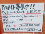 週1~OK☆カラオケファンタジー 十条店でアルバイト募集中!
