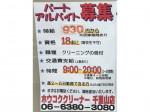 株式会社 ホウコククリーナー 千里山店でアルバイト募集中!