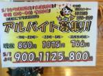 交通費支給♪すき屋 津田の松原SA下り店でスタッフ募集中!