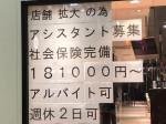 社保完備☆『EARTH 大分セントポルタ店』でスタッフ募集!