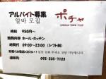 韓国料理が好きな方必見!!一緒に楽しく働きませんか♪