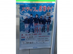 『ファミリーマート 中山競馬場前店』で店舗スタッフ募集中!