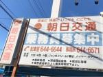 朝日交通 株式会社 配車センター 乗務員募集中!