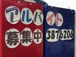 セルフ松戸東SSでアルバイト募集中!
