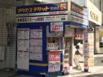 アクセスチケット 赤坂店