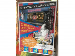 松本幸司の世界観でスタッフ大募集!