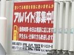 昭和シェル石油 セルフ神戸御影SS店でアルバイト募集中!