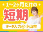 ≪期間が選べる≫12月随時スタート★1〜5ヶ月の短期!...