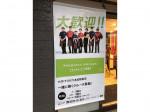 高校生OK♪マクドナルド 六本松駅前店でクルー募集中!