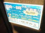 なか卯◆夜勤クルー 時給1300円~