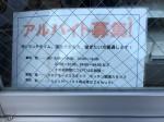 鳥良商店 町田中町店でサービス・調理スタッフ募集中!