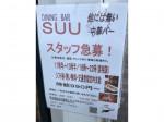【急募】DINING BAR SUUスタッフ