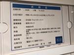 Te chichi 広島アッセ店でアルバイト募集中!